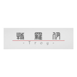 Chinese name for Troy 20843_0 pdf Posters