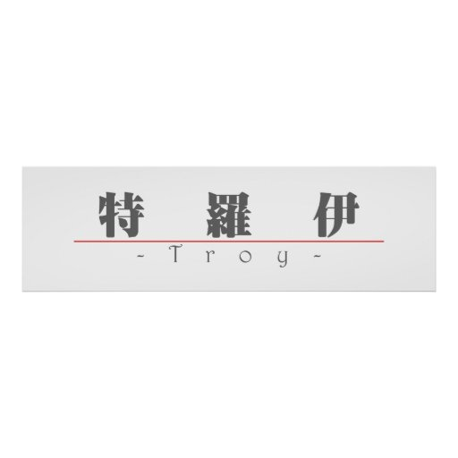Chinese name for Troy 20843_3.pdf Poster