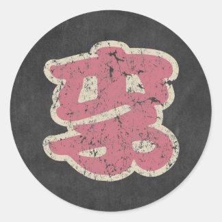 "Chinese Name Lee ""Vintage"" Round Sticker"