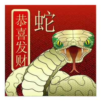 Chinese New Year-2013-year of the Snake 13 Cm X 13 Cm Square Invitation Card
