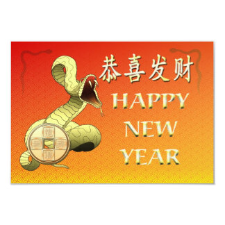 Chinese New Year-2013-year of the Snake 9 Cm X 13 Cm Invitation Card