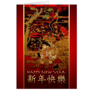 Chinese New Year 2015 - Goats Chinese Tapestry 3 Greeting Card