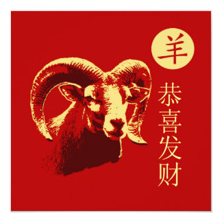 Chinese New Year-2015-year of the Sheep 13 Cm X 13 Cm Square Invitation Card