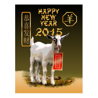 Chinese New Year-2015-year of the Sheep/Goat Post Card