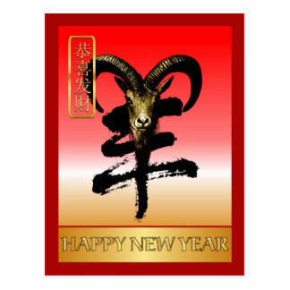 Chinese New Year-2015-year of the Sheep/Goat Postcard