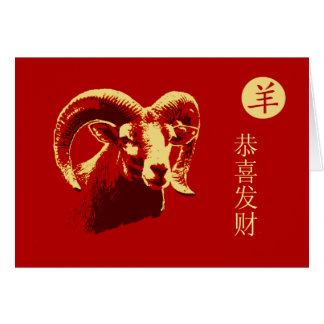 Chinese New Year-2015-year of the Sheep Greeting Card