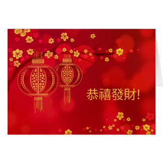 Chinese New Year 2018 Greeting Card