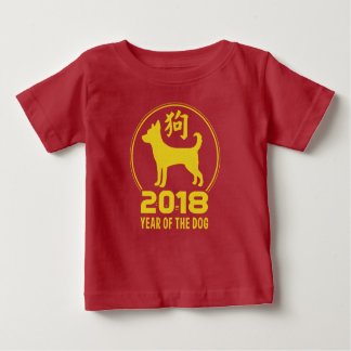 Chinese New Year 2018 Year of the Dog Baby T-Shirt
