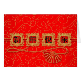 Chinese New Year in Swirls of Gold and Traditional Card