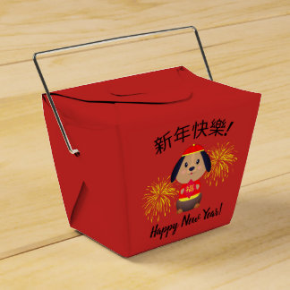 """Chinese New Year """"Little Dog"""" Favor Box"""