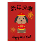 """Chinese New Year """"Little Dog"""" Greeting Card"""