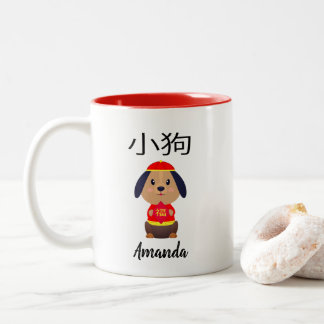 "Chinese New Year ""Little Dog"" Mug"