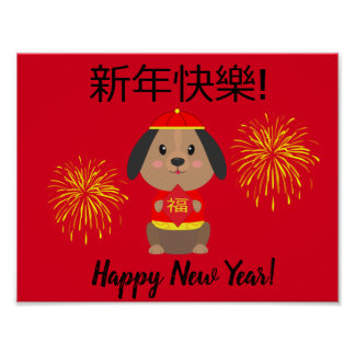 """Chinese New Year """"Little Dog"""" Poster"""