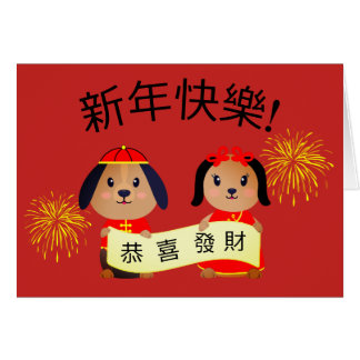 "Chinese New Year ""Little Dogs"" Greeting Card"