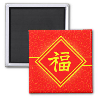 Chinese New Year • Lucky Fu Symbol • Red and Gold Magnet