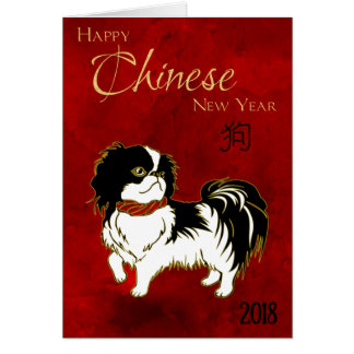 Chinese New Year of the Dog 2018 Chin Dog on Red Card