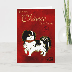 Chinese New Year of the Dog 2018 Chin Dog on Red Christmas Card