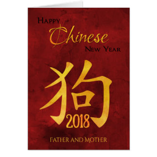 Chinese New Year of the Dog 2018 Mother and Father Card