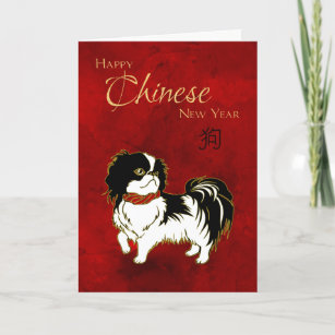Chinese New Year of the Dog Chin Dog Christmas Card