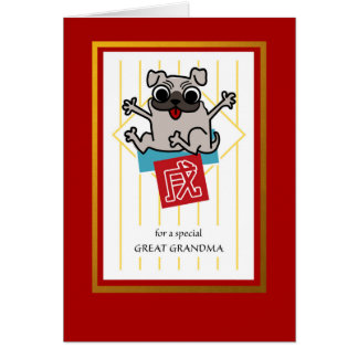 Chinese New Year of the Dog for Great Grandmother Card