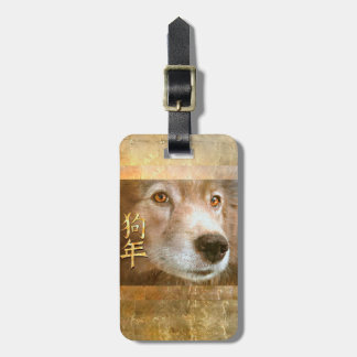 Chinese New Year of the Dog Gold Leaf Luggage Tag