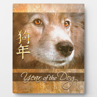 Chinese New Year of the Dog Gold Leaf Plaque