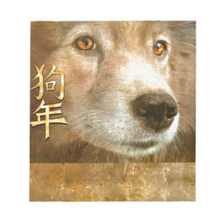 Chinese New Year of the Dog Golden Eyes Notepad