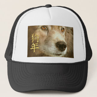 Chinese New Year of the Dog Golden Eyes Trucker Hat