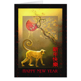 Chinese New Year of the Monkey, Moon & Plum Tree Greeting Card