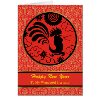 Chinese New Year of the Rooster for Husband Card