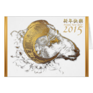Chinese New Year of the Sheep or Ram Custom Year Card