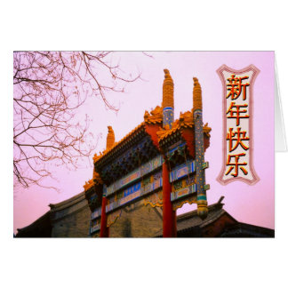 Chinese new year - Old Beijing Card