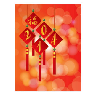 Chinese New Year Plaque with and Prosperity Card Postcard