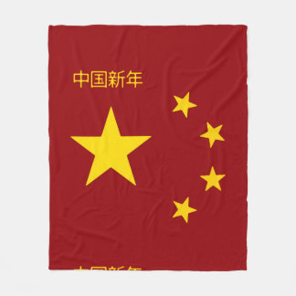 Chinese New Year Poster Fleece Blanket