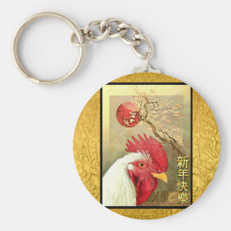 Chinese New Year Rooster & Sunrise on Gold Basic Round Button Key Ring