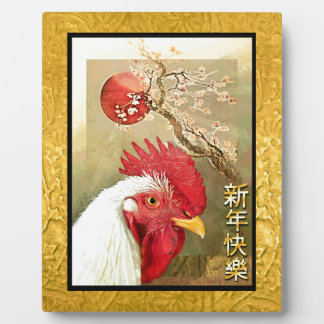 Chinese New Year Rooster & Sunrise on Gold Plaque