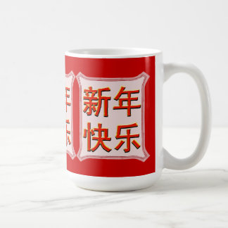 Chinese New year symbols red Coffee Mug