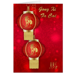 Chinese New Year With Lanterns - Gong Xi Fa Cai Greeting Card