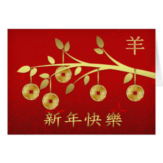 Chinese New Year, Year Of The Ram / Goat Gold Coin Greeting Card