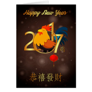Chinese New Year, Year Of The Rooster / Cockerel Card
