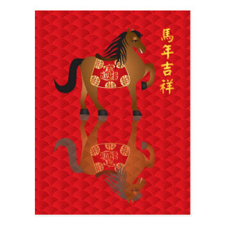 Chinese New Year Zodiac Horse with Good Luck Text Postcard