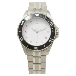 Chinese Numeral Character (Red font) Watch