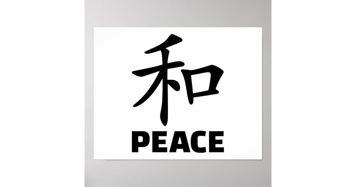 Chinese Peace Symbol Poster Zazzle
