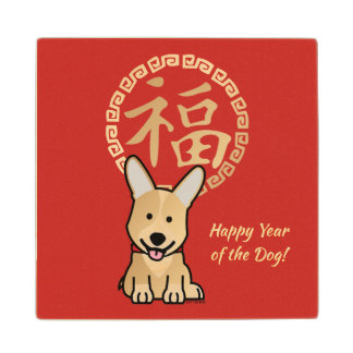 Chinese Red Lucky Money Year of the Dog Envelope Wood Coaster