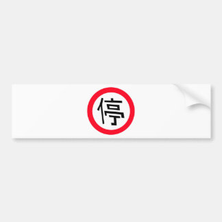 Chinese Stop Sign Bumper Sticker