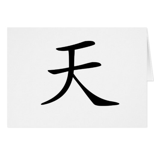 chinese symbol for air element provincial archives of