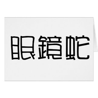 Chinese Symbol for cobra Greeting Cards