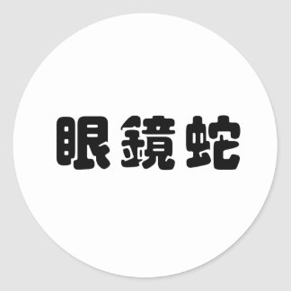 Chinese Symbol for cobra Round Stickers
