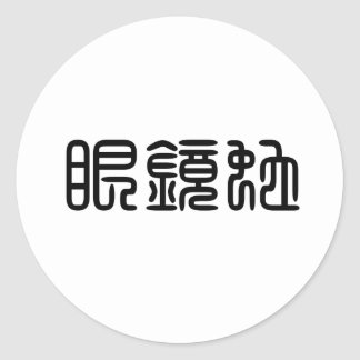 Chinese Symbol for cobra Stickers