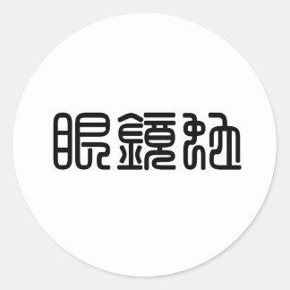 Chinese Symbol for cobra Round Sticker